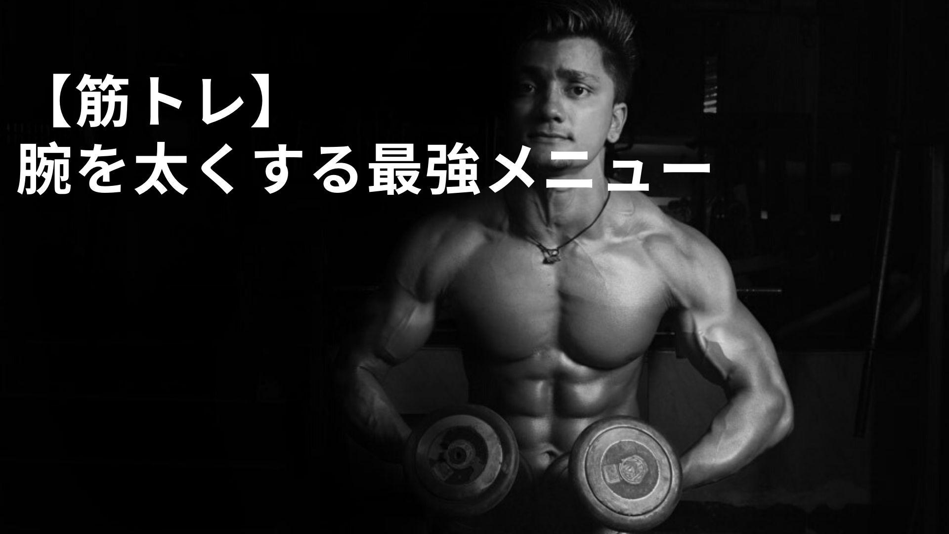 【筋トレ】腕を太くする最強メニュー