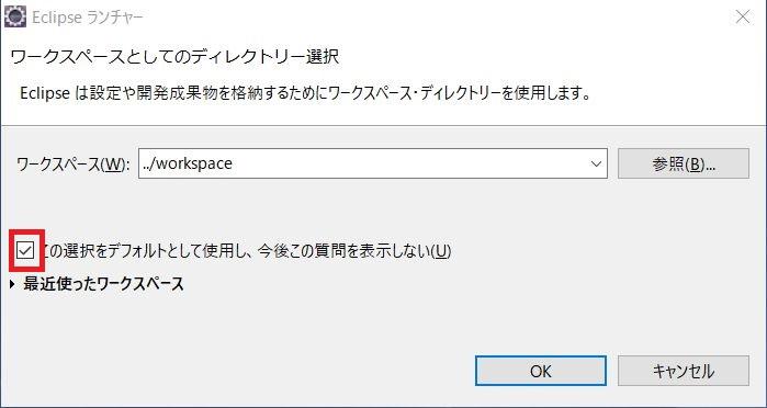 eclipse_workspace設定